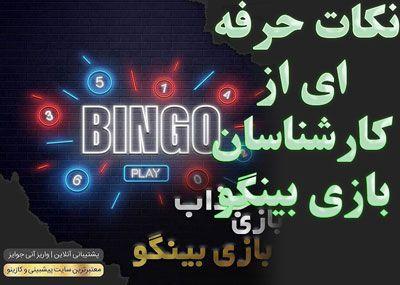 بازی بینگو نکات حرفه ای از کارشناسان بازی بینگو برای برنده شدن