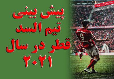 پیش بینی تیم السد قطر در سال 2021 در بهترین سایت شرط بندی فوتبال