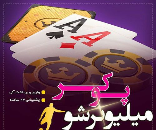 فرهنگ لغت پوکر _ آموزش لغت کامل بازی پوکر بین المللی