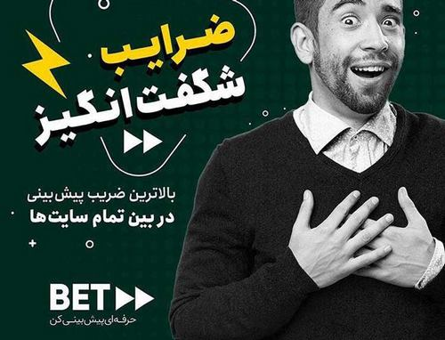 بت فوروارد فارسی