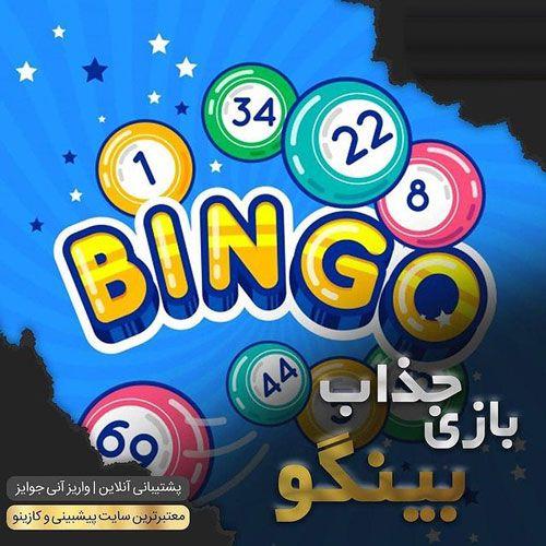 نحوه بازی بینگو _ آموزش استراتژی عالی برای بازی BINGO