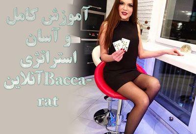 بازی باکارات آنلاین آموزش کامل و آسان استراتژی آنلاین Baccarat