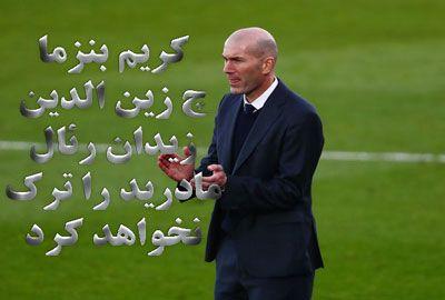 کریم بنزما : زین الدین زیدان رئال مادرید را ترک نخواهد کرد