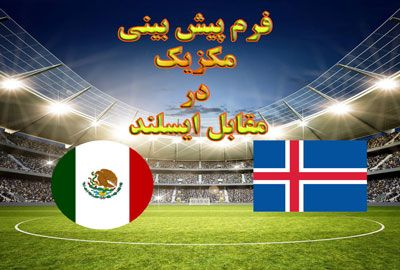 فرم پیش بینی مکزیک در مقابل ایسلند بازی حساس در لیگ ملت ها