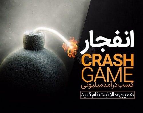 آموزش شارژ حساب بازی انفجار