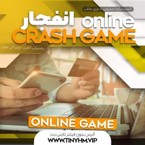 سایت بازی انفجار با درگاه بانکی