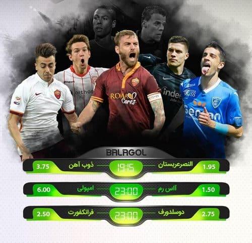 بهترین سایت پیش بینی لیگ برتر