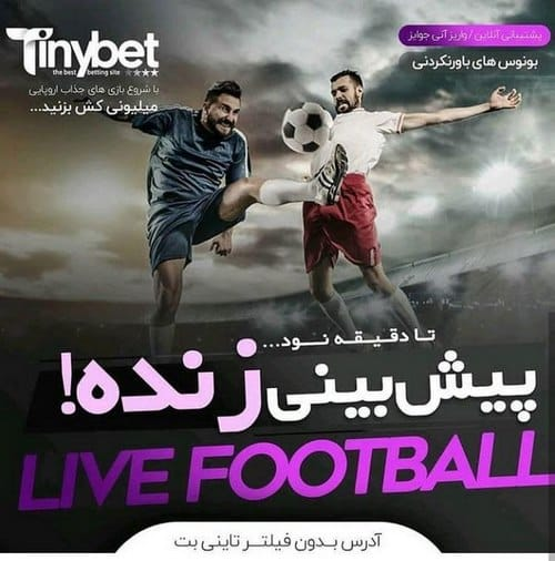 اپلیکیشن پیش بینی فوتبال با جایزه