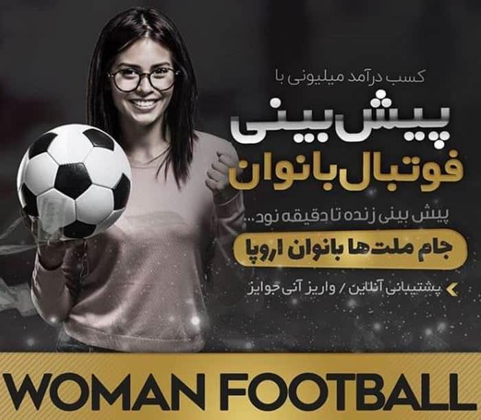 آموزش شرط بندی در فوتبال