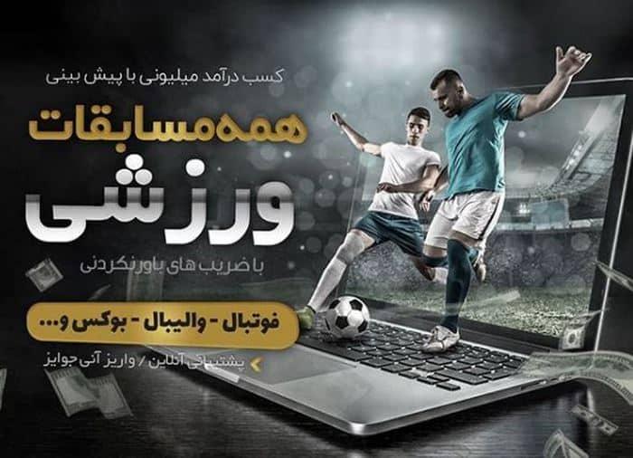 آموزش سایت شرط بندی فوتبال