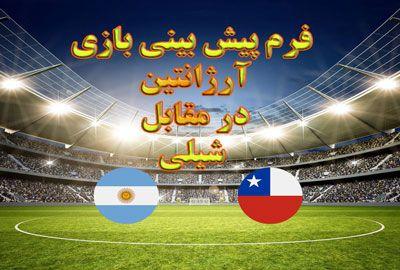 فرم پیش بینی بازی آرژانتین در مقابل شیلی جام جهانی
