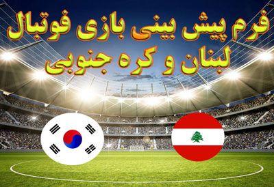 فرم پیش بینی بازی فوتبال لبنان و کره جنوبی با بونوس 300 درصد