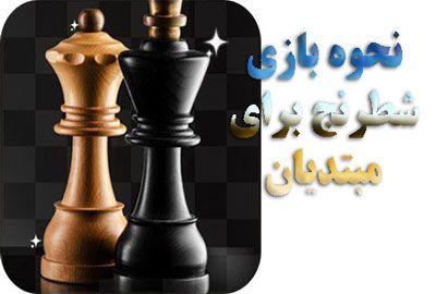 نحوه بازی شطرنج شرط بندی برای مبتدیان استراتژی اصلی
