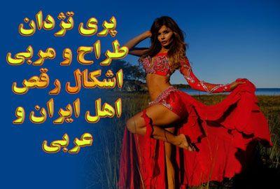 پری تژدان طراح و مربی اشکال رقص ایرانی و عربی