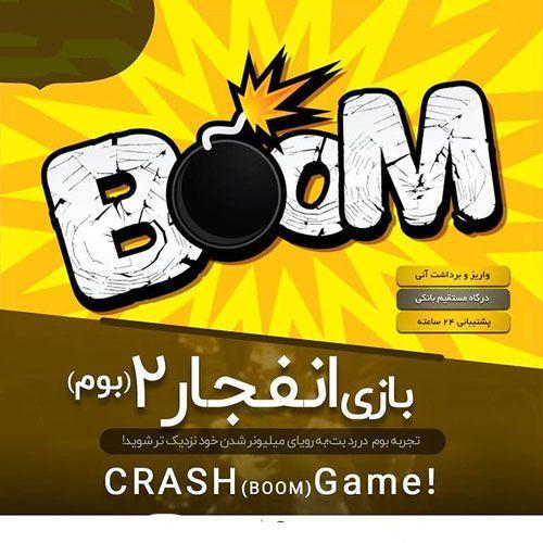 آموزش بازی انفجار یادگرفتن بازی انفجار کازینو «روش بازی انفجار»