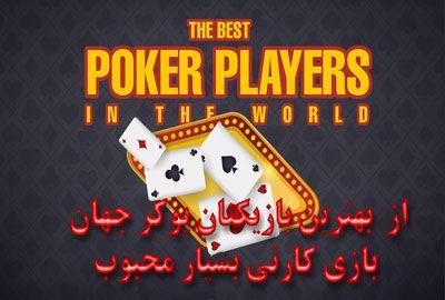 29 تا از بهترین بازیکنان پوکر جهان بازی کارتی بسیار محبوب